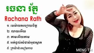 បទល្បីលើ Tik Tok - មេម៉ាយសប្បាយចិត្ត - ច្រៀងដោយ៖ Rachana Rath