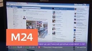 Журналистам рассказали о возможной блокировке Facebook - Москва 24