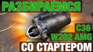 W202 C36 AMG - МЕНЯЕМ СТАРТЕР И ЕГО ПРОВОДКУ СВОИМИ РУКАМИ. ГДЕ КУПИТЬ ЗАПЧАСТИ НА СТАРЫЙ МЕРС?