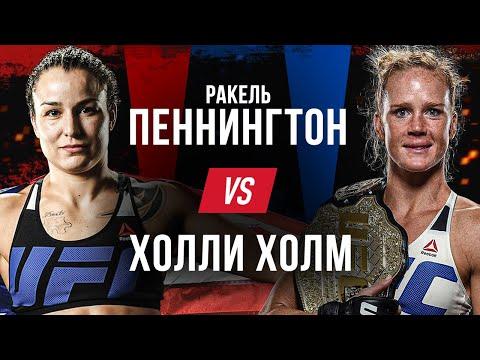 UFC 246: Холли Холм против Ракэль Пеннингтон