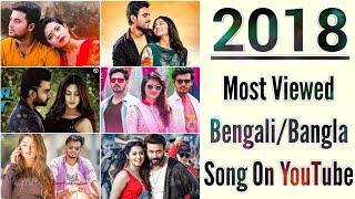 2018 Most Viewed Bengali/Bangla Song(২০১৮ সবচেয়ে বেশি দেখা বাংলা গান) | Music Videos | Movie Song |
