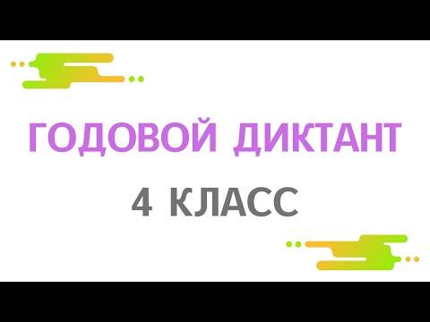 4 КЛАСС. Годовой диктант по русскому языку «Весеннее солнце»