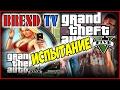 GTA 5 сетевая игра от BREND TV