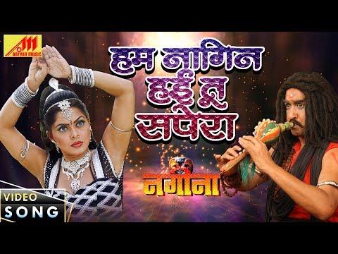 Chintu Pandey हम नागिन हई तु सपेरा  VIDEO   Hum Nagin Haee Tu Sapera   NAGINA   Bhojpuri Songs 2018
