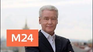 Смотреть видео Собянин заявил об улучшении инвестиционного климата в Москве - Москва 24 онлайн