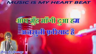 APNI TO JAISE TAISE KARAOKE -KARAOKE WITH LYRICS