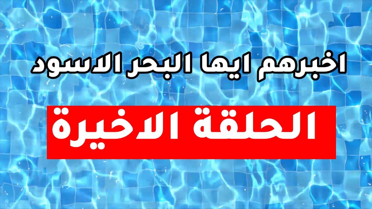 مسلسل اخبرهم ايها البحر 7