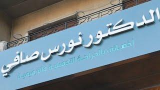 مركز الدكتور نورس صافي للجراحة التجميلية والليزر والبشرة. دمشق سوريا. أحدث الأجهزة. جمالك مسؤوليتنا
