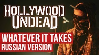 Hollywood Undead - Whatever It Takes (Cover Russian | RADIO TAPOK)