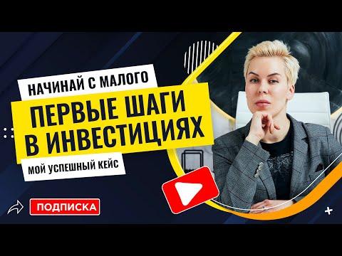 Наталья Смирнова // Первые шаги в инвестициях
