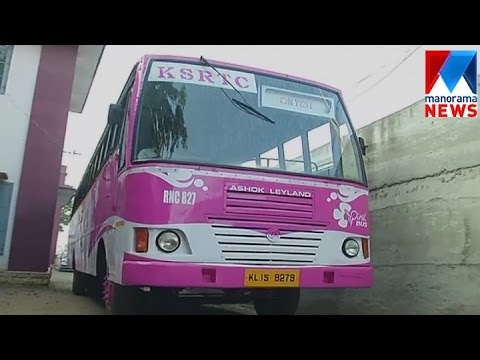 KSRTC's women-only Pink Buses to hit the road soon | Manorama News
