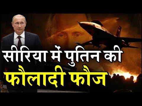 Syria में Russia की ताकत का कोई तोड़ नहीं  | America ने कर दी है ये सबसे बड़ी भूल
