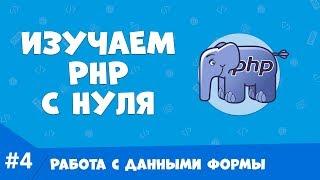 Изучение PHP для начинающих. Урок №4. Работа с данными формы