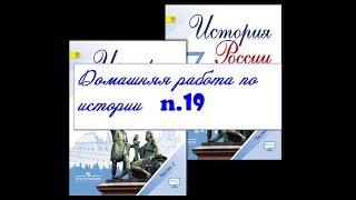 § 19.  ИЗМЕНЕНИЯ В СОЦИАЛЬНОЙ СТРУКТУРЕ РОССИЙСКОГО ОБЩЕСТВА