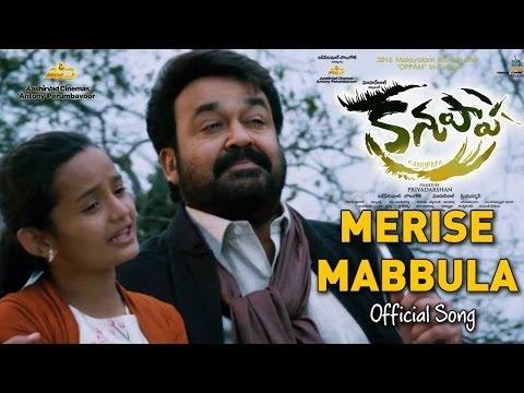 Merise Mabbula Official Telugu Audio Song | Kanupapa Movie | Mohanlal | Priyadarshan