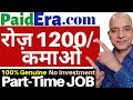 Gambar cover Good income work from home | Part time job | freelance | paidera.com | paypal | पार्ट टाइम जॉब |