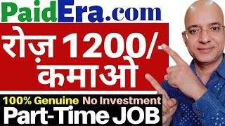 Good income work from home | Part time job | freelance | paidera.com | paypal | पार्ट टाइम जॉब |