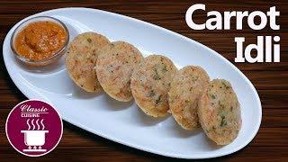 Carrot Idli || Easy Recipe
