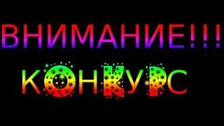ВНИМАНИЕ КОНКУРС!///ВАЖНОЕ ВИДЕО///NOTE CONTEST///IMPORTANT VIDEO///