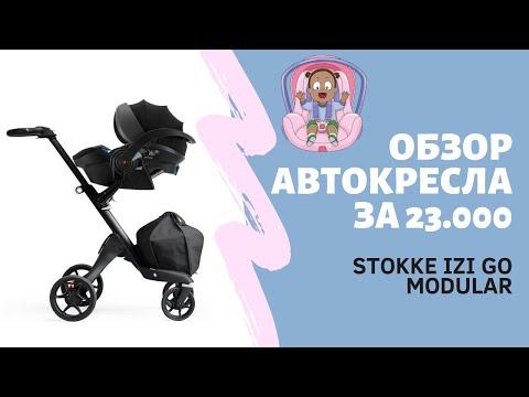 Обзор детского автокресла Stokke IZI Go By BeSafe Modular, как закрепить кресло ремнями, база IsoFix