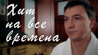 Сергей Славянский - Жена (official) хит на все времена