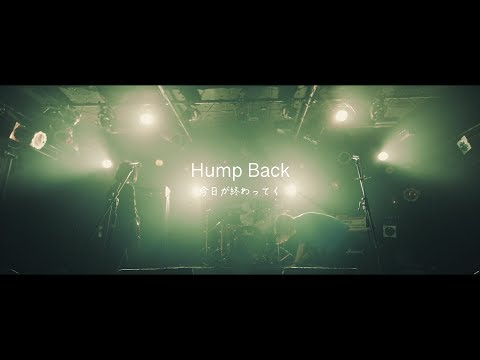 Hump Back - 「今日が終わってく」Music Video