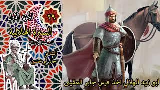 الشاعر جابر ابوحسين قصة ابوزيد الهلالى اخذ فرس جابر العقيلى الحلقة 29 من السيرة الهلالية