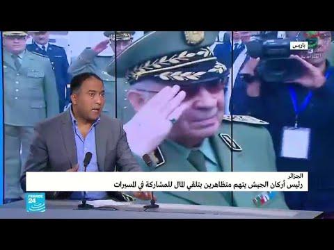 قايد صالح يحذر ويتوعد بالمزيد ...لماذا؟  - نشر قبل 46 دقيقة