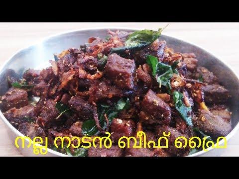 ഒരൊറ്റ പ്രാവശ്യം ബീഫ് ഇങ്ങനെ ഫ്രൈ ചെയ്ത് നോക്കൂ II Kerala Beef Fry
