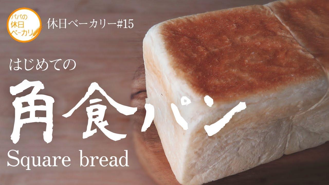 休日ベーカリー#15 はじめての角食パン/Square bread