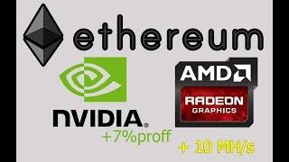 Как Увеличить ХЕШРЕЙТ, МАЙНИНГ НА ВИДЕОКАРТАХ AMD NVIDIA ETH ETC DCR