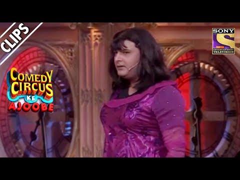 Kapil Dresses Up As A Woman | Comedy Circus Ke Ajoobe