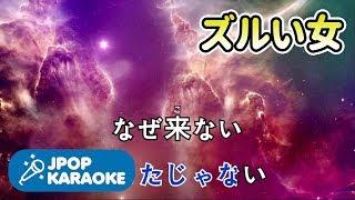 [歌詞・カラオケ/練習用] シャ乱Q - ズルい女 【原曲キー】 ♪ J-POP Karaoke
