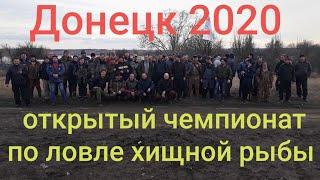 Донбасс Донецк 2020 соревнования по хищной ловле на спиннинг с берега