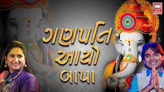 Ganpati Aayo Bapa Riddhi Siddhi Layo || Ganesh Chaturthi || Kamlesh Barot, Nisha Barot : Soormandir
