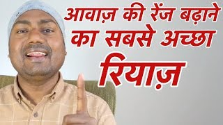 """Best Riyaaz For """"Voice Range"""" (Hindi) Indian Music Lessons By Mayoor"""