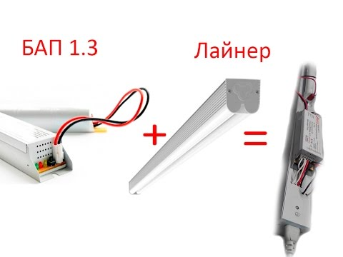 видео: Модернизация Лайнер + БАП