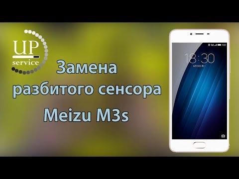 "Meizu M3s замена сенсора, тачскрина (полная разборка) Disassembly  --- СЦ ""UPservice"" г.Киев"