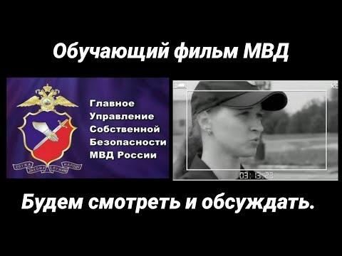 """Воскресный стрим, будем смотреть """"учебный фильм МВД"""""""