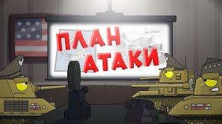 План атаки - Мультики про танки