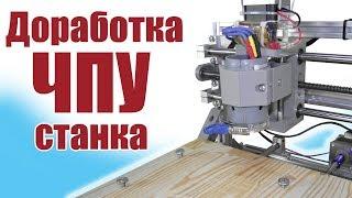 видео: Моделист-конструктор / Доработка ЧПУшки / ALNADO