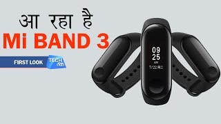 Mi Band 3 Coming Soon | Tech Tak