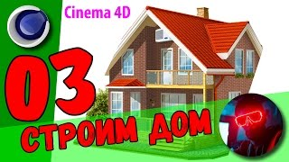 Cinema 4D - Строим Дом - Урок 03 - Окна, Стены