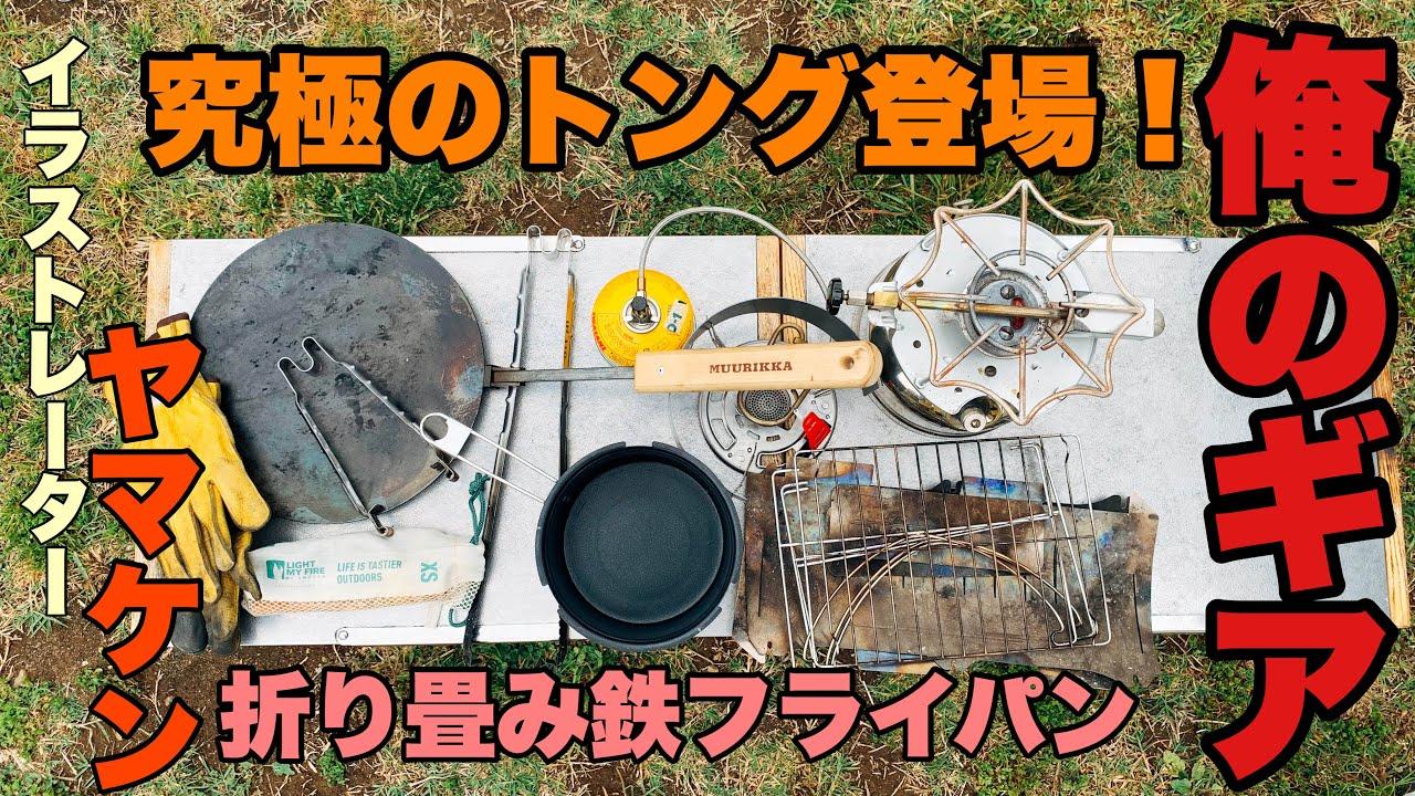 こだわりのキャンプ道具!トングやバーナーなどヤマケン愛用のキャンプギア紹介!