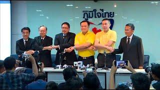 ภูมิใจไทยแถลงร่วมกับพลังประชารัฐ