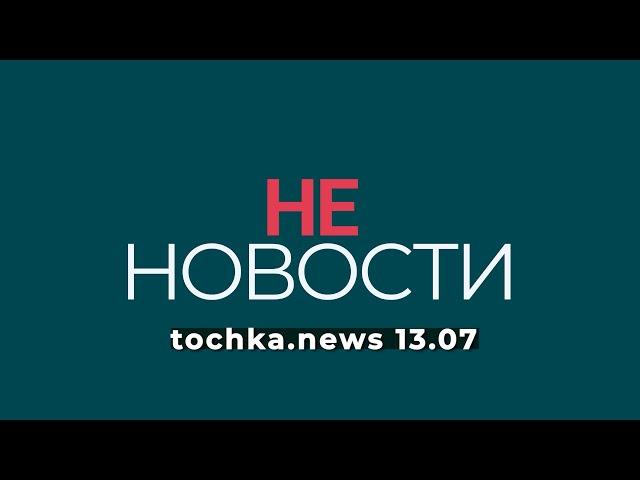 НЕ_НОВОСТИ 13.07