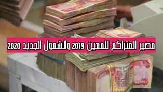 وزير العمل يوضح مصير المعين المتفرغ الشمول الجديد 2020 والمتراكم 2019 /2020