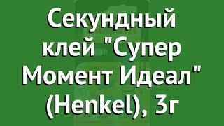 Секундный клей Супер Момент Идеал (Henkel), 3г обзор 1579465 бренд производитель Henkel (Германия)
