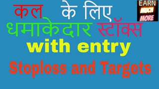 कल के लिए धमाकेदार स्टॉक्स - intraday stocks for 17/09/2018 with entry level , stoploss and targets