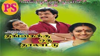 Thangaikku Oru Thalattu | தங்கைக்கு ஒரு தாலாட்டு | Arjun, Seetha | Tamil Action Movie |